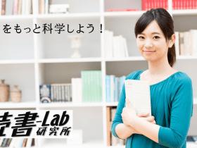読書-Lab