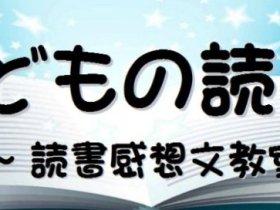 読書感想文教室