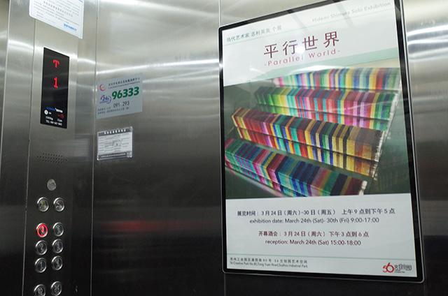 平行世界 -Parallel World- 蘇州での展示が始まりました 蘇州, アーティストインレジデンス, hidemishimura, fiberart, embroidery, contemporaryart Hidemi Shimura