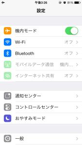 iOS setting
