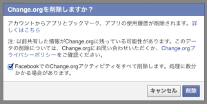 facebook change削除確認画面
