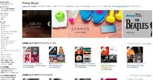 amazonプライムミュージックweb