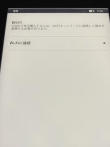 Kindle Paperwhite初期設定ーWi-Fi設定