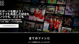 Jリーグが全試合中継されるDAZNが、docomoユーザー限定で月額980円に