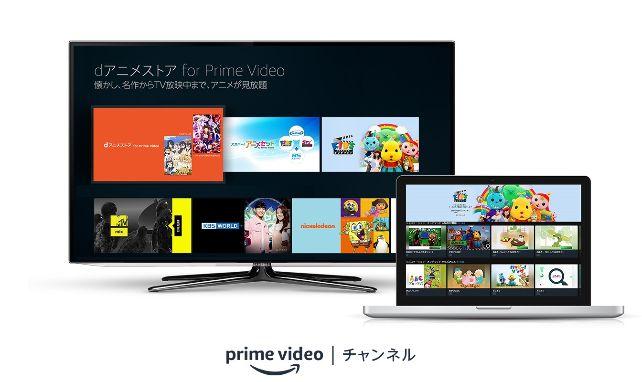 amazon Prime video チャンネル
