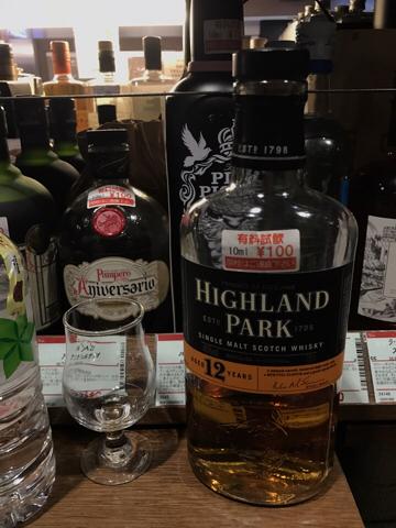 ハイランドパーク12年 Highland Park 12 Year Old: Keigoさんの評価(6.5/10.0 ...