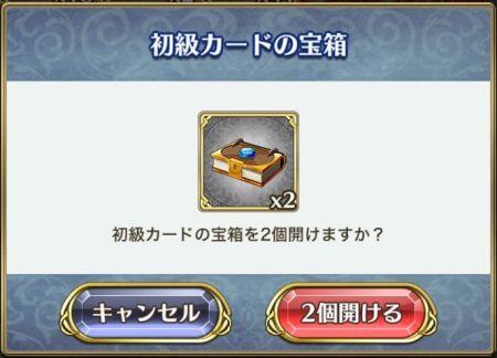初級カードの宝箱