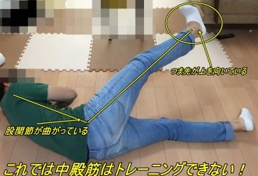 中殿筋を鍛える運動 間違えている股関節外転運動
