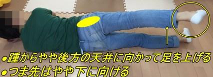 股関節外転運動 側臥位