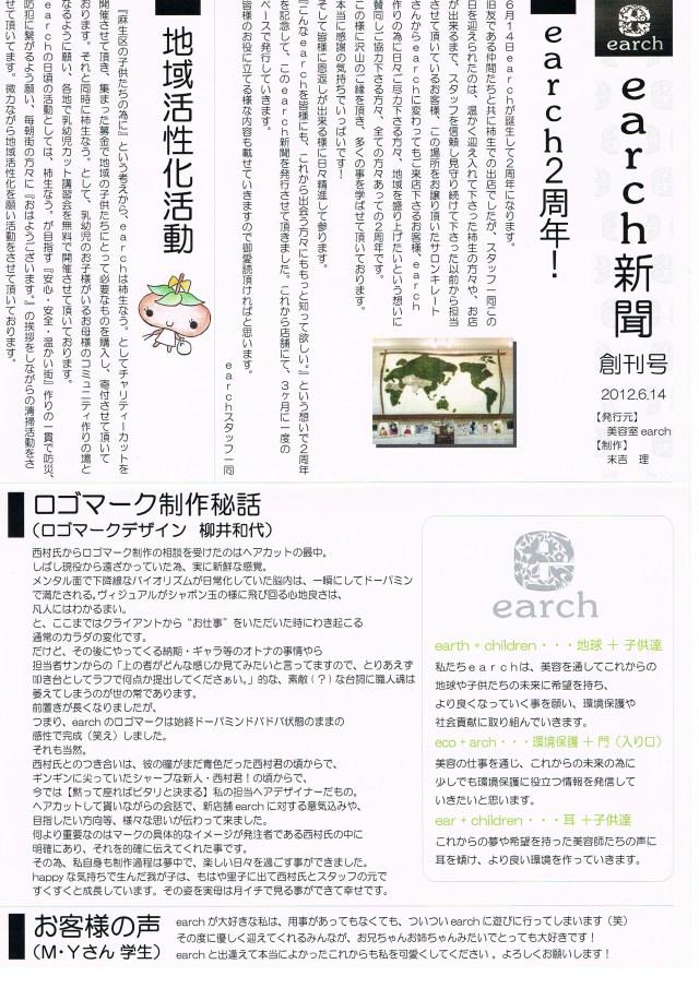 earch新聞Vol.1