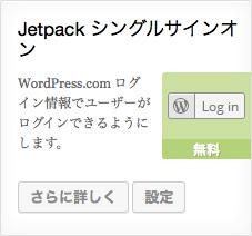 Jetpack シングルサインオン