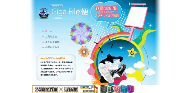 GigaFile便