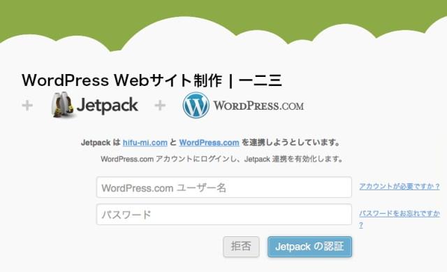 Jetpack-の認証