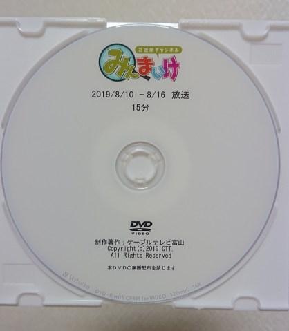 ケーブルテレビ富山dvd