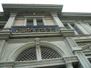 弘前銀行館