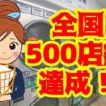 8月29日(水)正午12:00〜マンマチャオ 500店舗記念セール実施します!