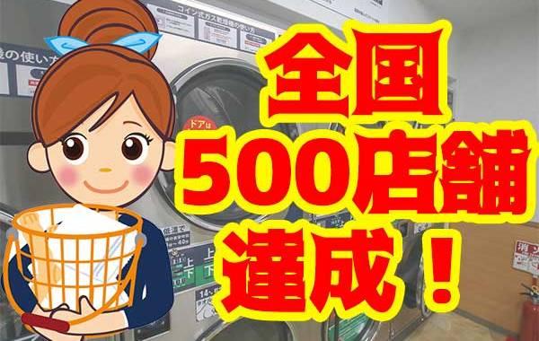 全国500店舗達成!