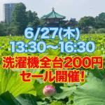 6/27(木)「雨の日応援セール」を開催!