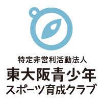 特定非営利活動法人東大阪青少年スポーツ育成クラブ