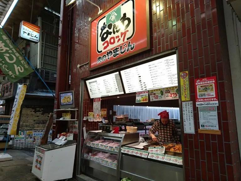 布施本町商店街でTV番組『ごぶごぶ』で浜ちゃんが食べた「肉のやまじん」のコロッケ