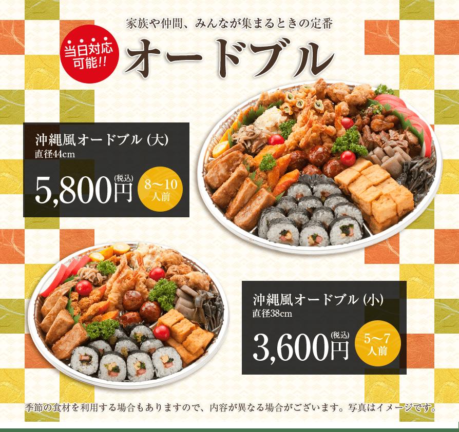 上間弁当天ぷら店のオードブル