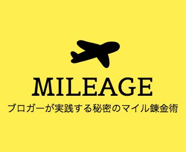 マイルメルマガ