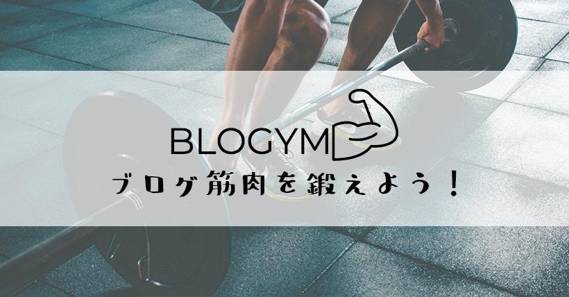 blogym