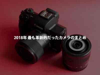 2018年革新的だったカメラまとめ