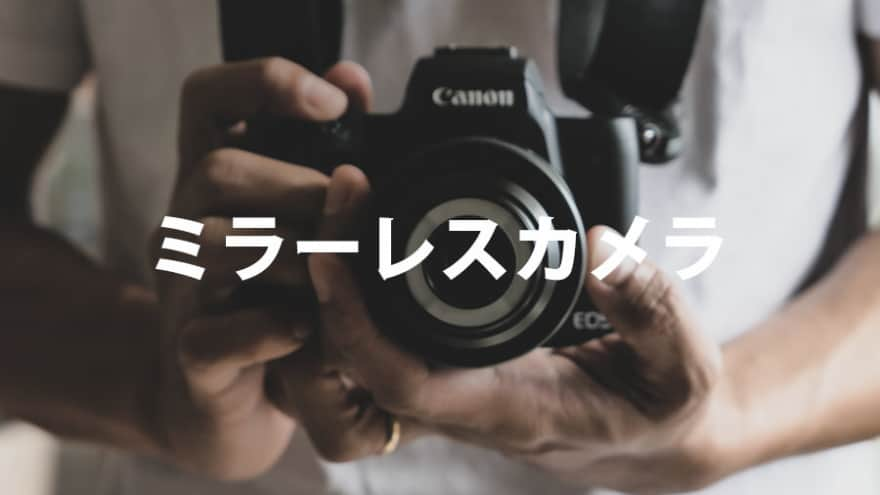 ミラーレスカメラのカテゴリー