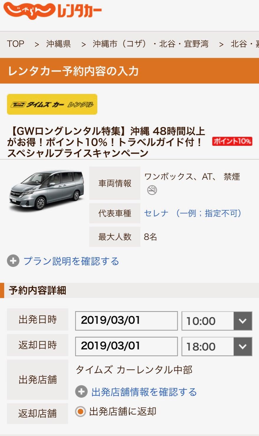 レンタカー予約(じゃらん)