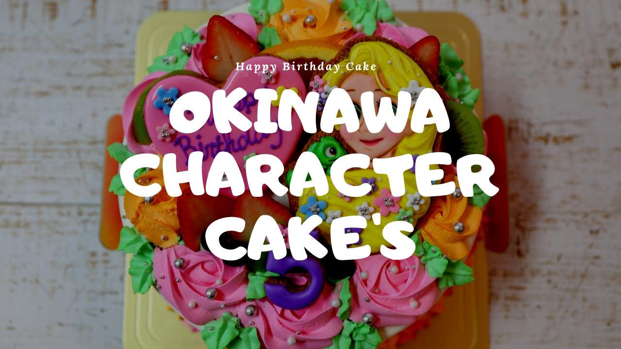 沖縄キャラクターケーキまとめ