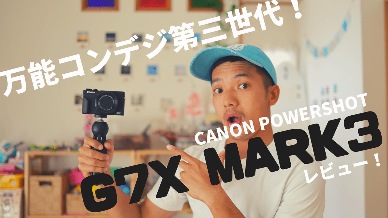 Canon PowerShot G7X Mark3