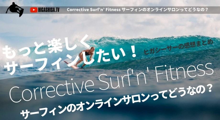 correctivesurf'n'fitness