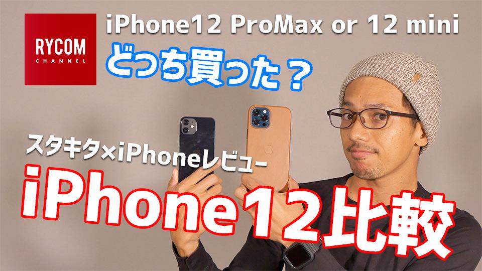 iphone12promaxとmini