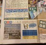 日刊スポーツ「東大和うまかんべぇ~祭特集」に広告掲載!