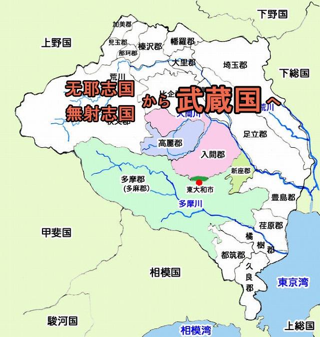 武蔵国」に東大和市域は属することになった | 東大和の歴史