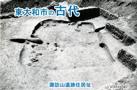 諏訪山遺跡住居址のコピーのコピー