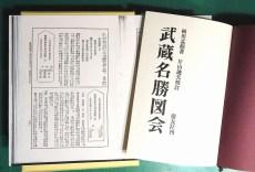 新編武蔵風土記稿