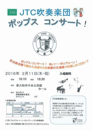 20160210JTCコンサートちらし