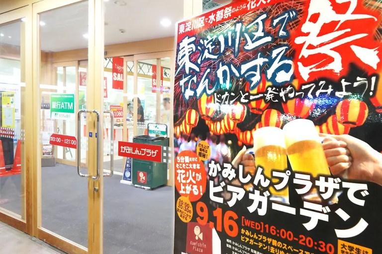 東淀川区でなんかする祭
