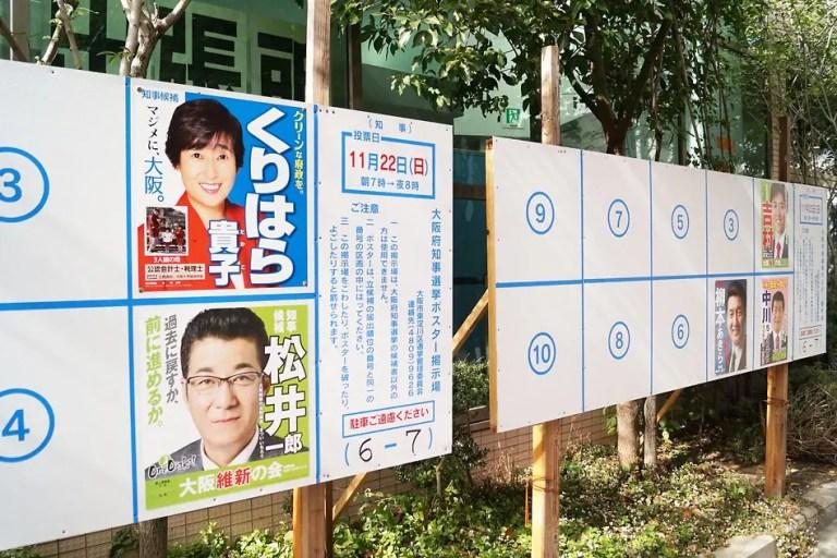 大阪市長・知事ダブル選挙