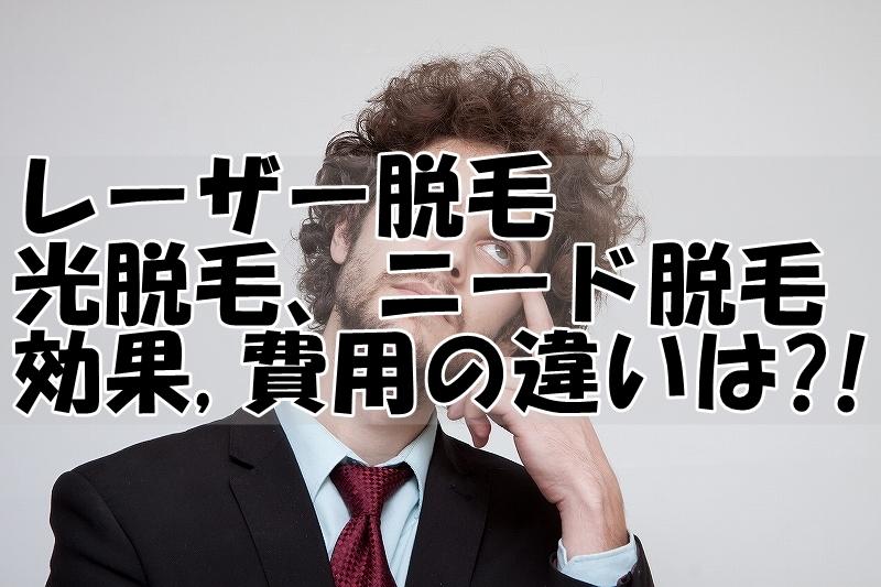 レーザー脱毛・光・ニードル脱毛の比較、違いは?!