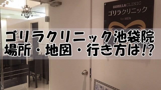 ゴリラクリニック池袋院の場所・地図・行き方は!?