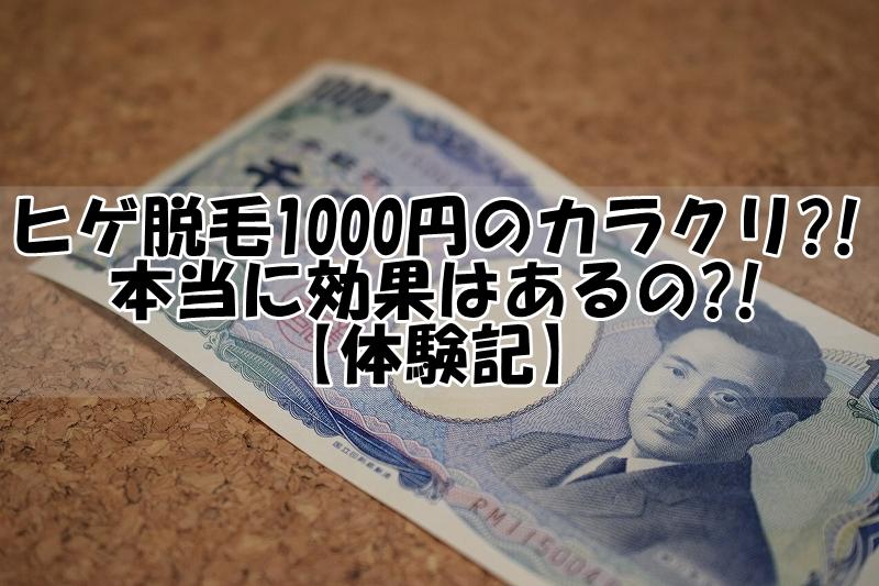 ヒゲ脱毛1000円体験のからくり!本当に効果があるの!?