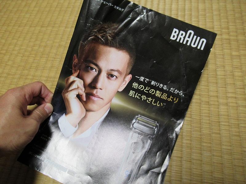 メンズシェーバー:ブラウンのカタログ表紙:本田圭佑