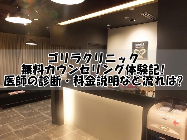 ゴリラクリニック・横浜院!無料カウンセリング体験記!
