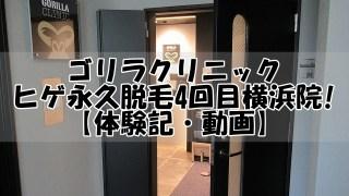 ゴリラクリニックヒゲ永久脱毛4回目横浜院!【体験記・動画】脱毛器メディオスター