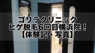 ゴリラクリニック横浜院6回目