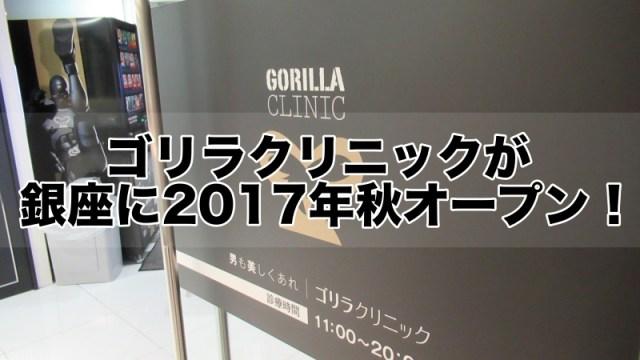 ゴリラクリニックが銀座に2017年秋オープン!