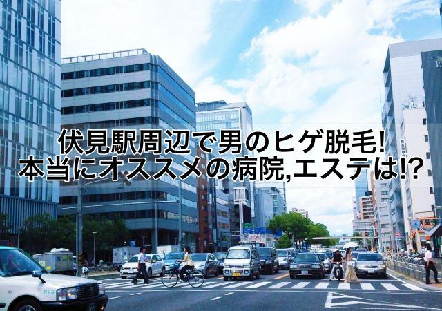 伏見駅(名古屋)で男のヒゲ脱毛!本当にオススメの病院,クリニック,エステは!?